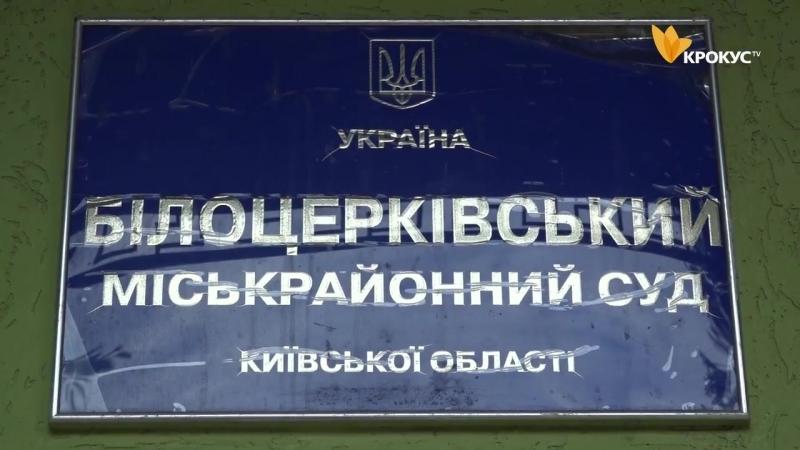 За лаштунками суду З нагоди дня юриста білоцерківські судді влаштували день відкритих дверей