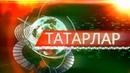 Татарлар 20 02 18 ТНВ