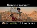 Kino Ковер-самолет