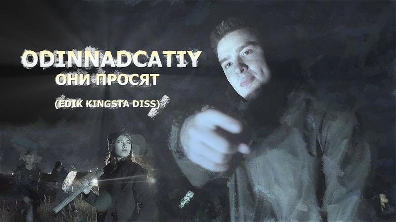 ODINNADCATIY - ОНИ ПРОСЯТ (EDIK KINGSTA DISS)