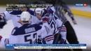 Новости на Россия 24 • Мозякин первым набрал тысячу очков в российских чемпионатах