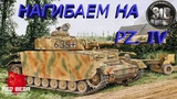 НАГИБАЕМ НА PZ IV Arma 3 iron front red bear
