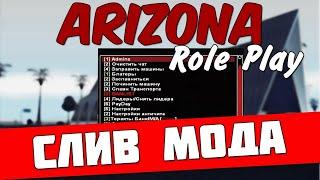 Слив модa Arizona RP   Самп 0.3.7