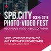 Фестиваль фото и видеографии Spb.PhotoVideoFest