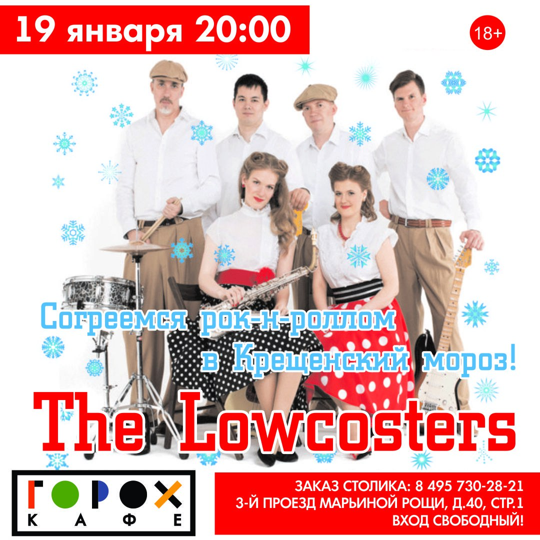 19.01 The Lowcosters в кафе Горох!