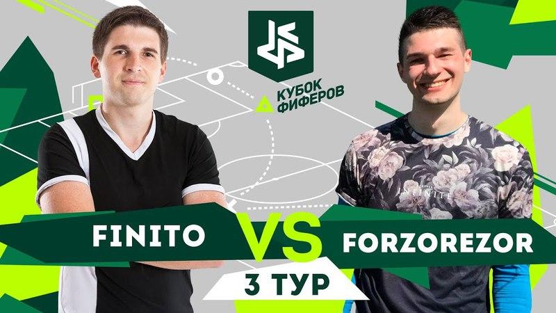 КУБОК ФИФЕРОВ - FINITO VS. FORZOREZOR