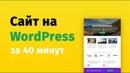 Как бесплатно создать сайт на WordPress за 40 минут. Пошаговая инструкция