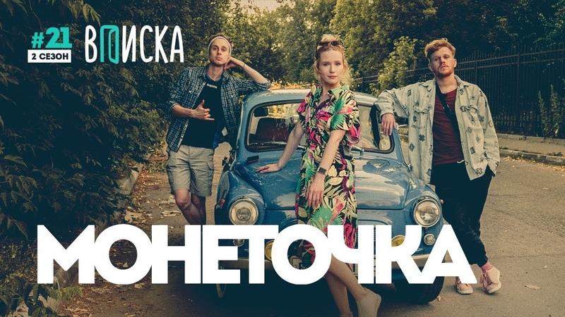 Вписка и Монеточка — про Славу КПСС, феминизм в России и лучшее свидание