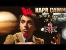 Карл Саган - деятельный дурак. Дмитрий Галковский о кумире атеистов.