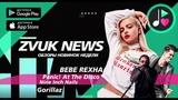 ZVUK NEWS - Обзоры Hollywood от Gorillaz Bebe Rexha Nine Inch Nails Panic! At The Disco