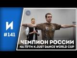 Танцы до упаду. Тренировки Саши Терехова // ИГРОПРОМ №141