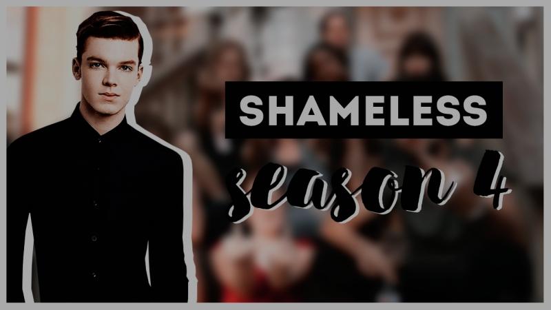 Бесстыжие 4 сезон Shameless 4 season