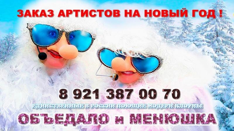 Заказ артистов на новый год 2019 клоуны Объедало и Менюшка ёлки, корпоратив,концерт,шоу,спектакль