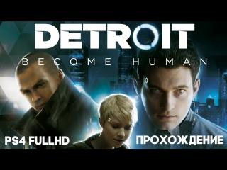 Detroit: Become Human - О Чём Мечтают Андройды? - Прохождение #3 [PS4]