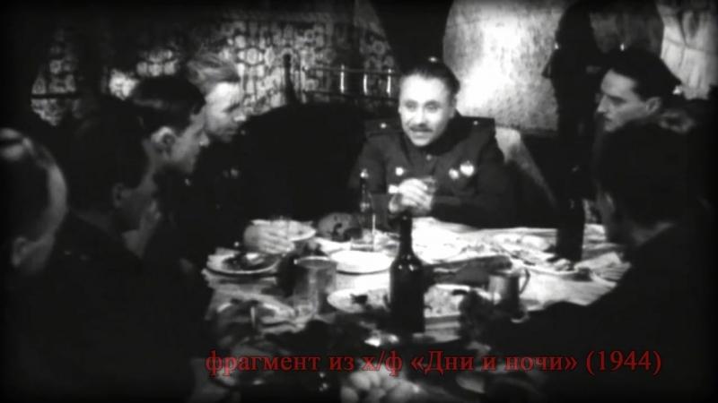 Фрагмент из фильма Дни и ночи (1944)