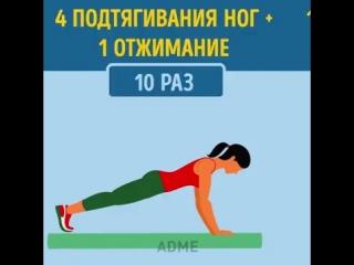 8 движений, чтобы быстро подтянуть свое тело 👌
