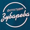 Фотостудия Алексея Зубарева, фотосессии Улан-Удэ