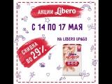 Акции Libero 14-17 мая