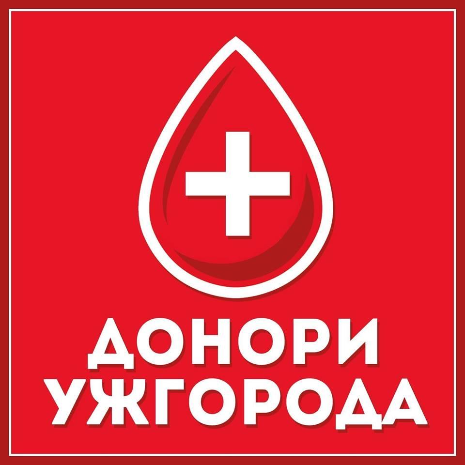 Ужгородці, ставши донорами ви нічого не втрачаєте, але можете врятувати чиєсь життя.