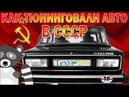 Как тюнинговали советские автомобили старая школа
