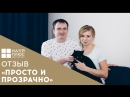 Отзыв о ремонте квартиры ИДЕЯ ПЛЮС ЖК НАХИМОВСКИЙ