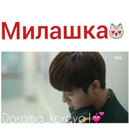 🍍 МиР аЗиИ 🍍 on Instagram Ты тоже милашка 😍 Я верно говорю или нет Пишите ✏ Это корейский актер ШИН ВОН ХО💝 Подпишись 👉 @dorama ko