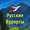 Русские Курорты - санатории и отели России и СНГ
