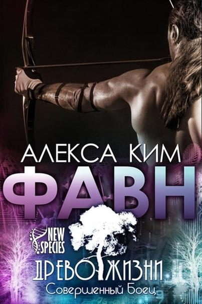 ФАВН - АЛЕКСА КИМ