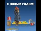 ПРИКЛЮЧЕНИЯ ПАДДИНГТОНА 2 - С Новым Годом