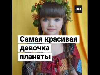 Настя Князева — самая красивая девочка в мире