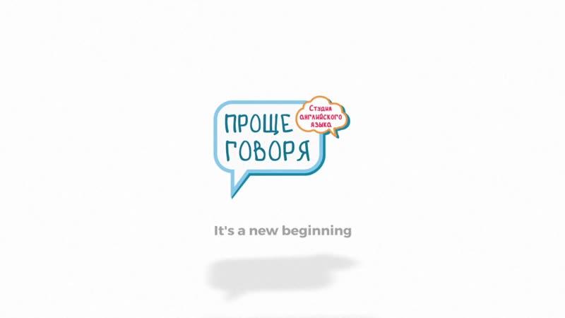 Языковая школа «Проще говоря». 3 этаж ТРЦ «Соломбала Молл»