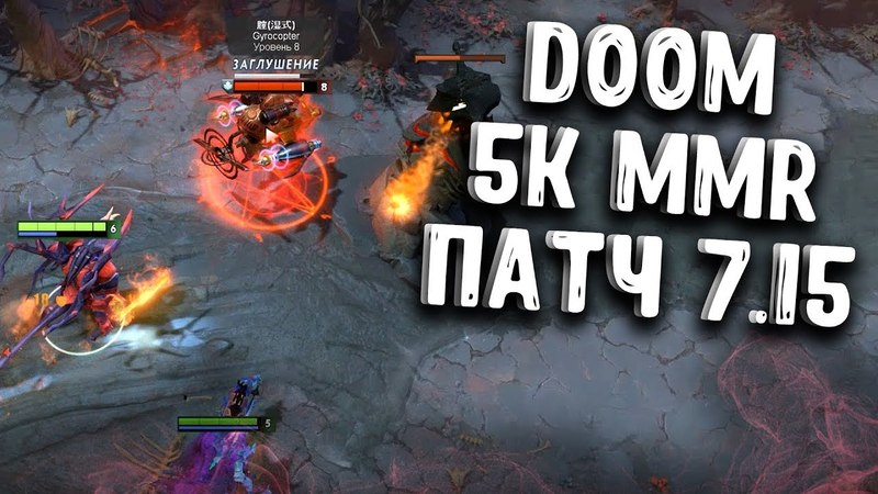 5К ММР ДУМ ПАТЧ 7.15 ДОТА 2 - 5K MMR DOOM PATCH 7.15 DOTA 2