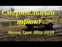 Смертельный трюк Газон прыгает на Бизон Трек Шоу 2018
