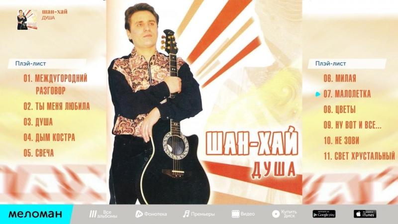 Шан-Хай - Душа (Альбом 2003 г)