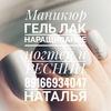Маникюрчик Натали