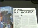 Staroetv / Герой дня НТВ, 01.02.1996 Фёдор Конюхов