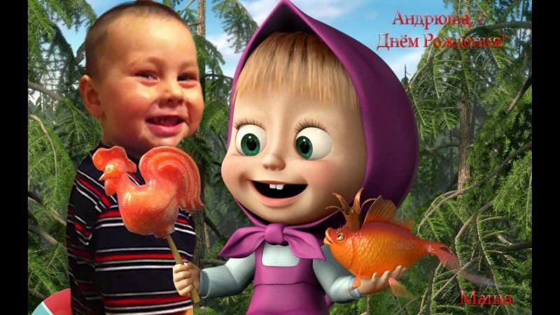 Андрюша с Днём Рождения