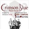 Crimson Blue 18.03| Гости: Red Tempera | Amortem
