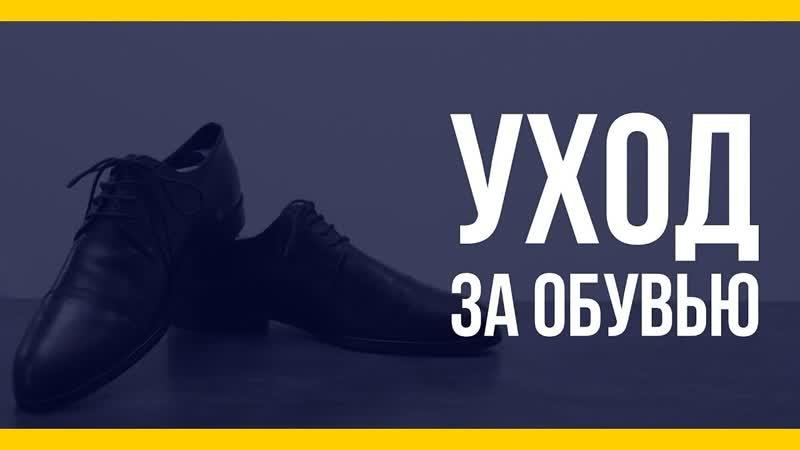 Уход за обувью Якорь Мужской канал