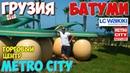 Батуми. Metro City. Белорусы в Грузии. LC Waikiki. 8 серия