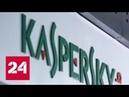 Лаборатория Касперского выиграла суд у голландской газеты - Россия 24