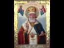 О всеблаги́й о́тче Нико́лае па́стырю и учи́телю всех ве́рою притека́ющих ко твоему́ заступлению и те́плою моли́