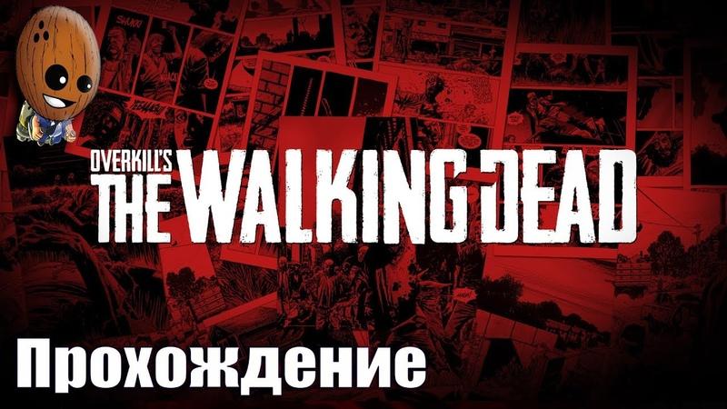 Overkill's The Walking Dead - Прохождение 13➤Примкни или умри. Херст, мы идем за тобой.