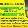 Русик Мишутин