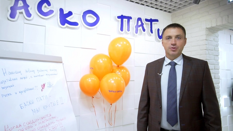 2018.09.27_Баско Пати_Открытие учебного центра