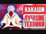 Фиолетовая МОЛНИЯ Какаши Сильнейшие ТЕХНИКИ Хатаке Какаши из аниме Боруто