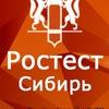 Сертификация продукции Ростест Сибирь