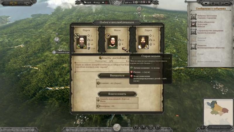 [GeoStrateg] Total War ATTILA Венеды. Прохождение. Легенда 1 - Шакалы со всех сторон