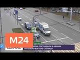 Два человека пострадали в ДТП на на северо-востоке столицы - Москва 24