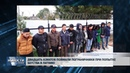 Новости Псков 25.09.2018 # Двадцать азиатов поймали пограничники при попытке бегства в Латвию